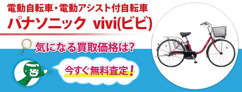 電動自転車・電動アシスト付自転車 パナソニック vivi(ビビ)買取
