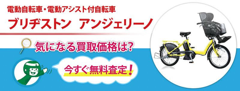 電動自転車・電動アシスト付自転車 ブリヂストン アンジェリーノ買取
