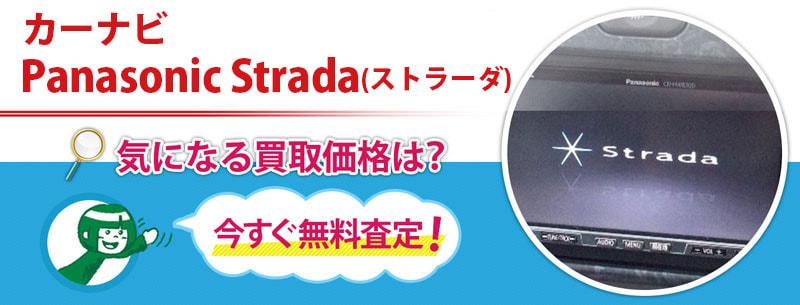 カーナビ Panasonic Strada(ストラーダ)買取