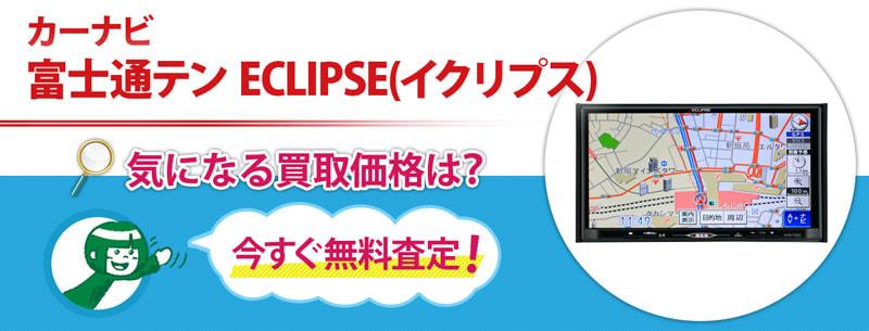 カーナビ 富士通テン ECLIPSE(イクリプス)買取