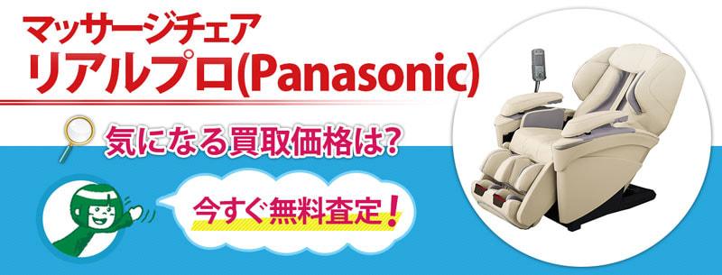 マッサージチェア リアルプロ(Panasonic) 買取買取