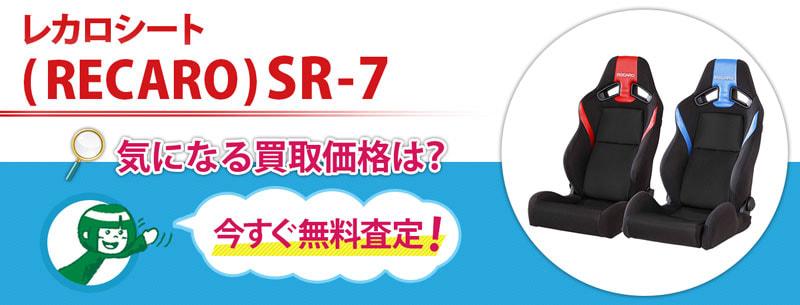 レカロシート(RECARO) SR-7買取