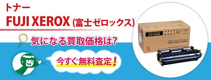 トナー FUJIXEROX(富士ゼロックス)買取