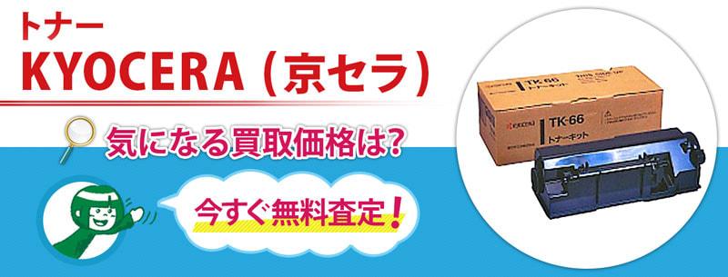 トナー KYOCERA(京セラ)買取