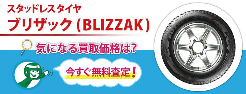 スタッドレスタイヤ ブリザック(BLIZZAK)買取