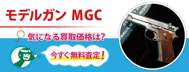 モデルガン MGC買取