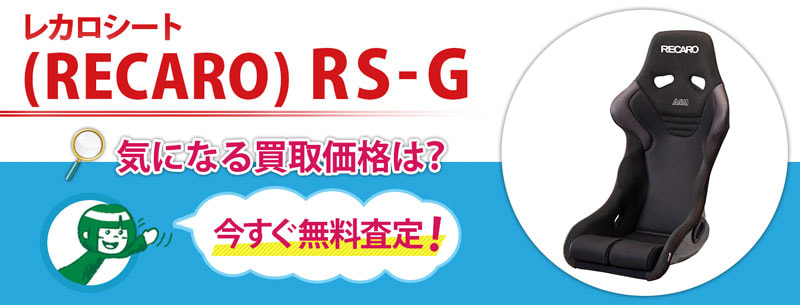 レカロシート(RECARO) RS-G買取