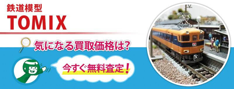 鉄道模型 TOMIX買取