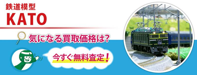 鉄道模型 KATO買取