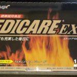 EDICARE EX(エディケアEX)