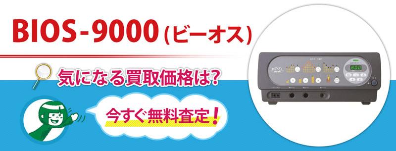 BIOS-9000(ビーオス)買取