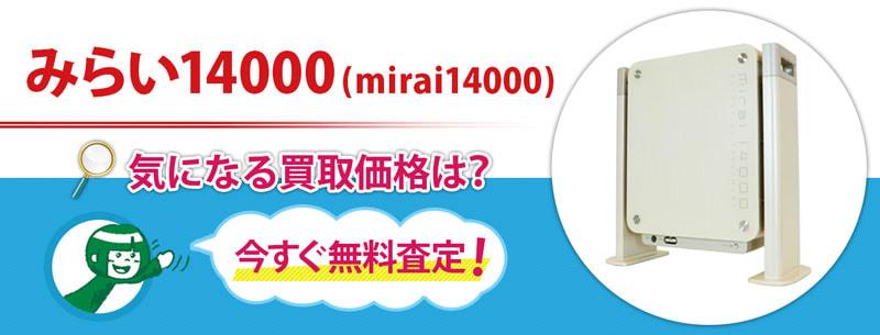 みらい14000 (mirai14000)買取