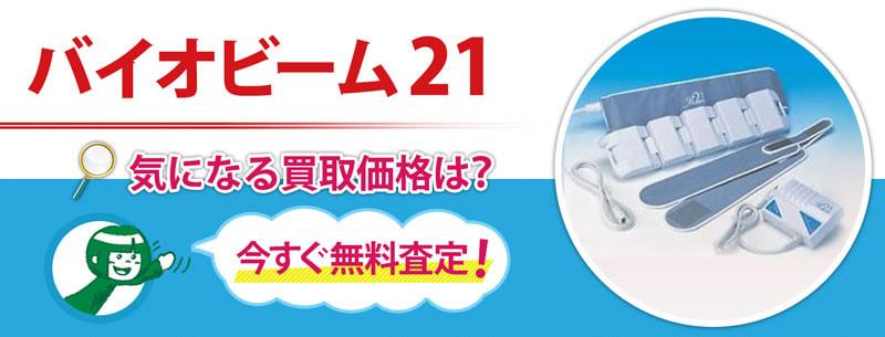 バイオビーム21買取
