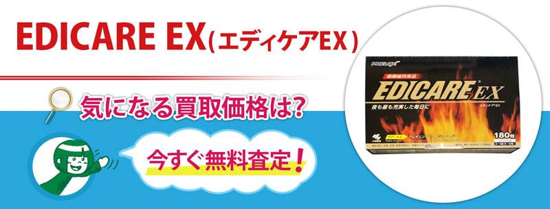 EDICARE EX(エディケアEX)買取