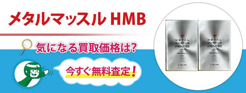 メタルマッスル HMB買取
