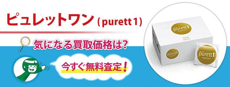 ピュレットワン(purett 1)買取