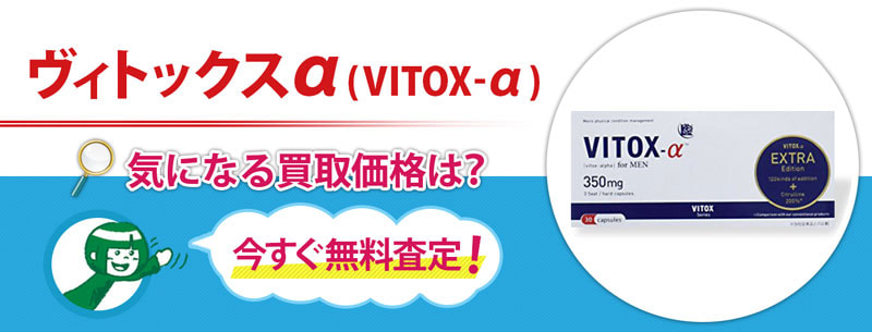 ヴィトックスα(VITOX-α)買取