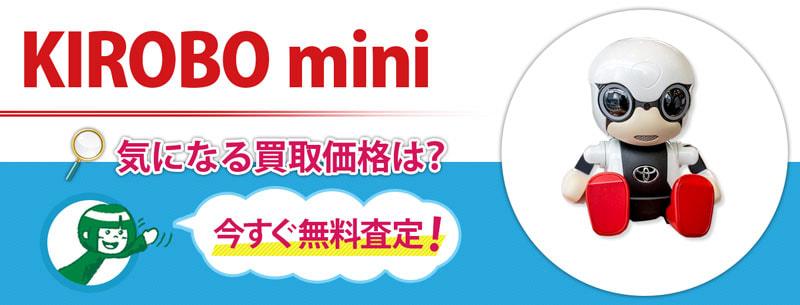 KIROBO mini買取キャンペーン