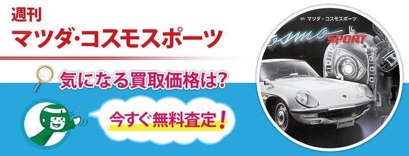 週刊 マツダ・コスモスポーツ買取