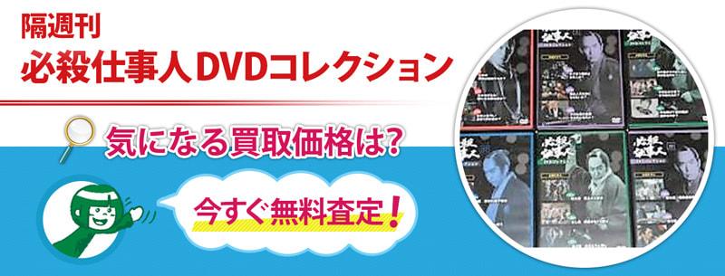 隔週刊 必殺仕事人DVDコレクション買取