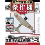 デアゴスティーニ 第二次世界大戦傑作機コレクション