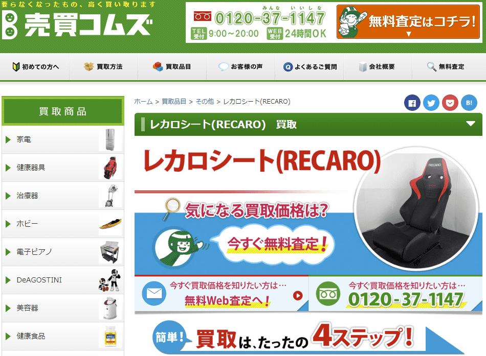 byebyecoms_recaro