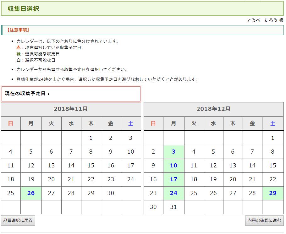 kobe-net5