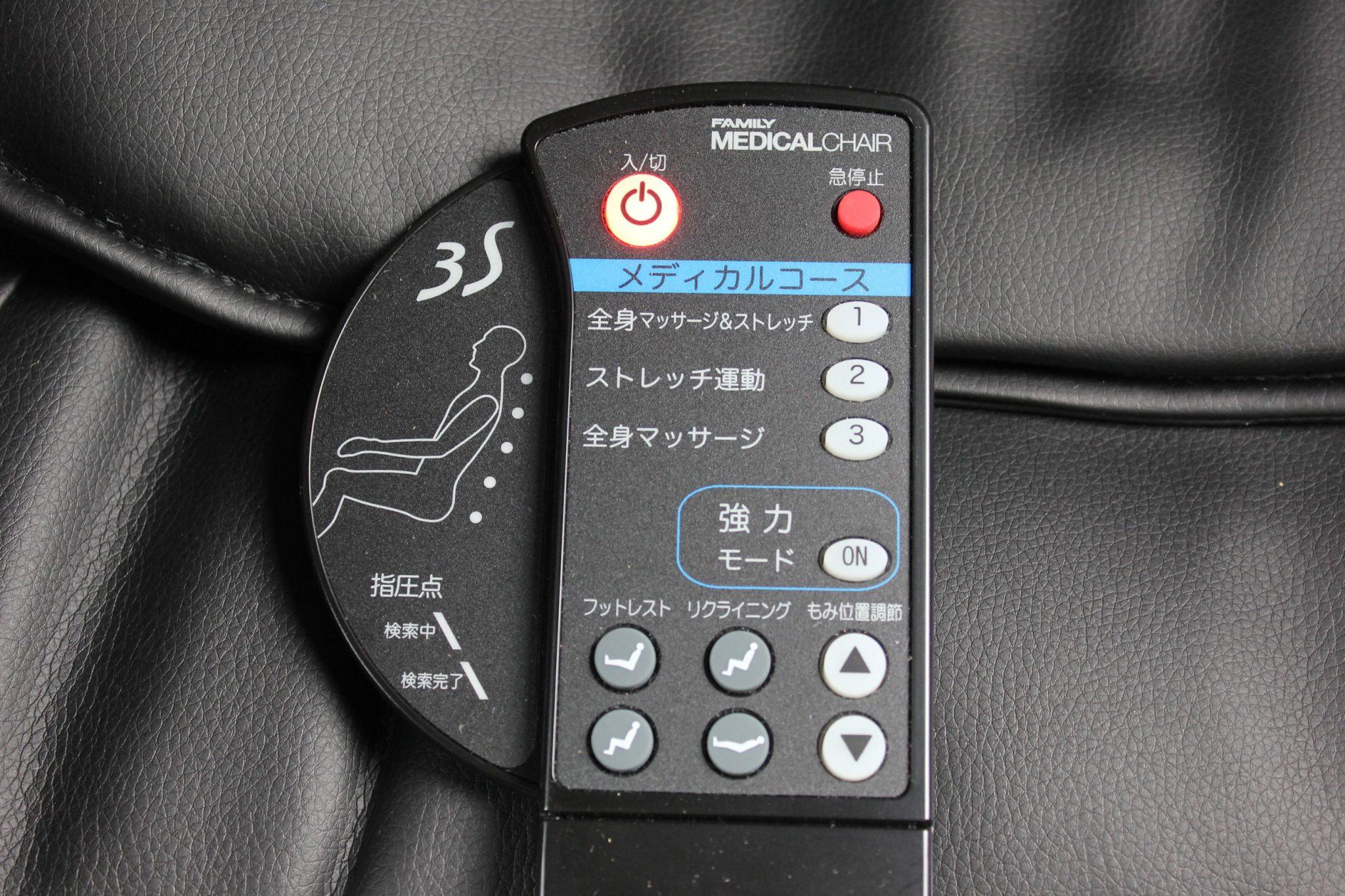 FMC-S330_リモコン