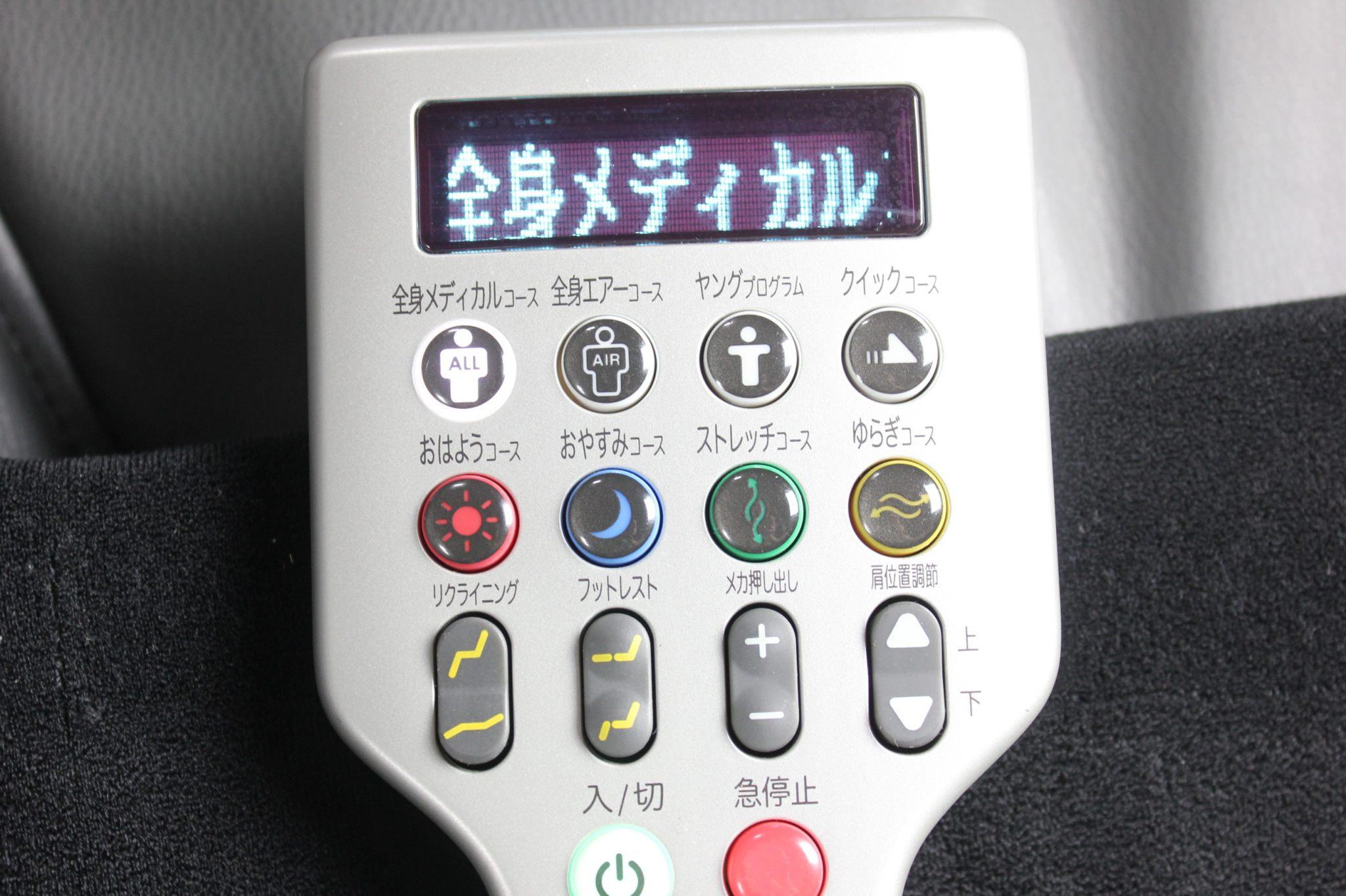 FMC-10000_リモコン