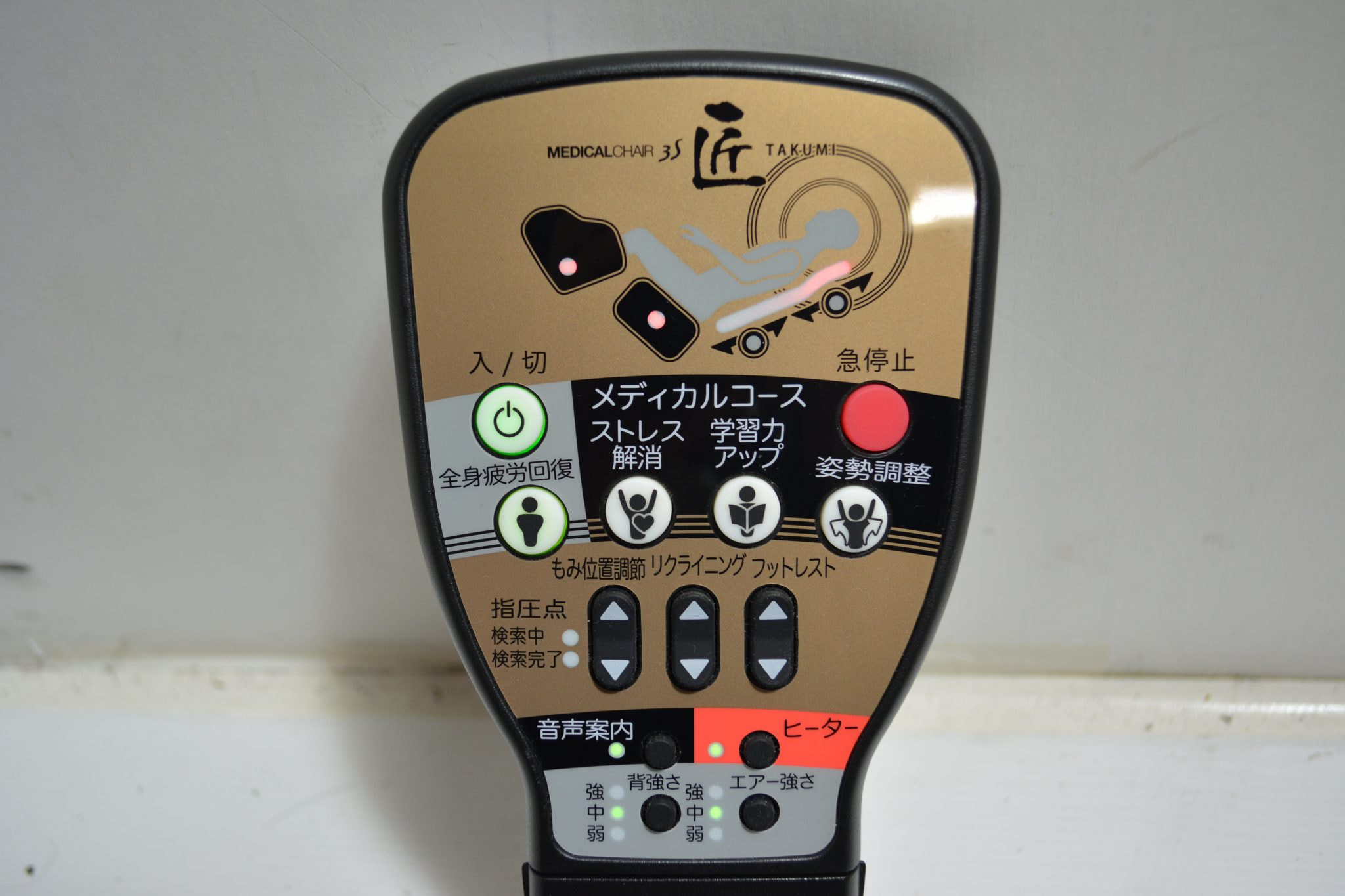 FMC-S8100_リモコン