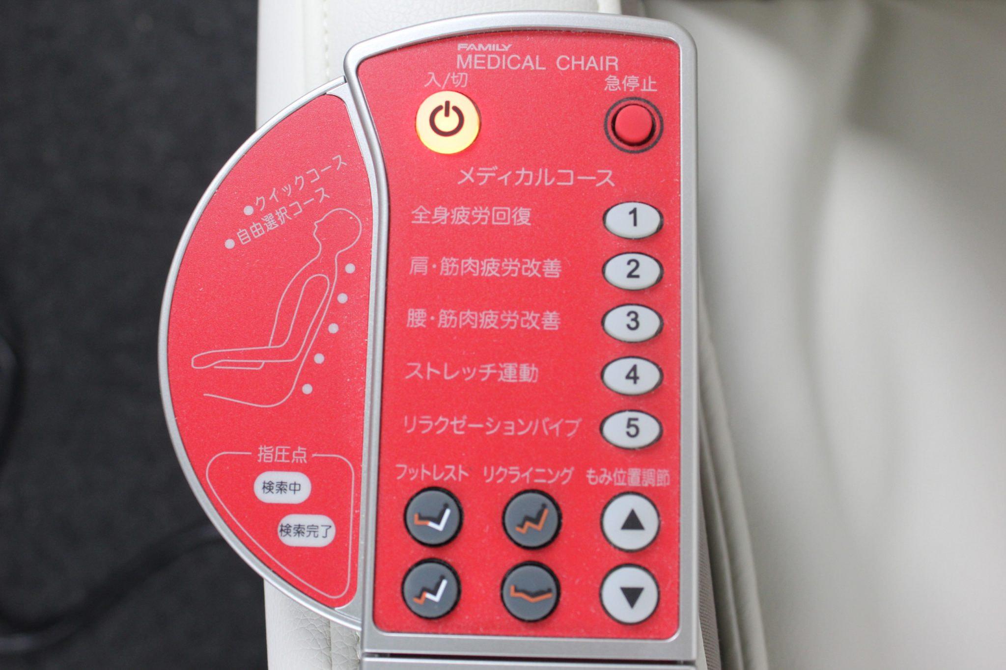 FMC-710_リモコン