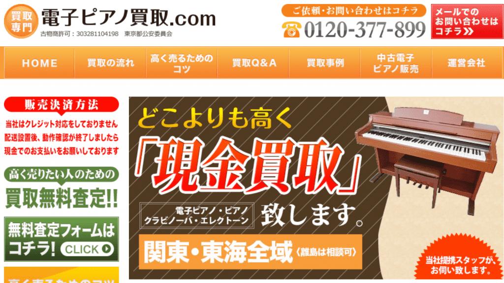 denshi-piano-kaitori