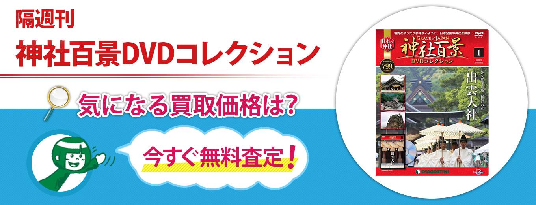 神社百景DVDコレクション買取キャンペーン
