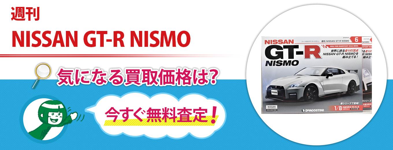 NISSAN GT-R NISMO買取キャンペーン