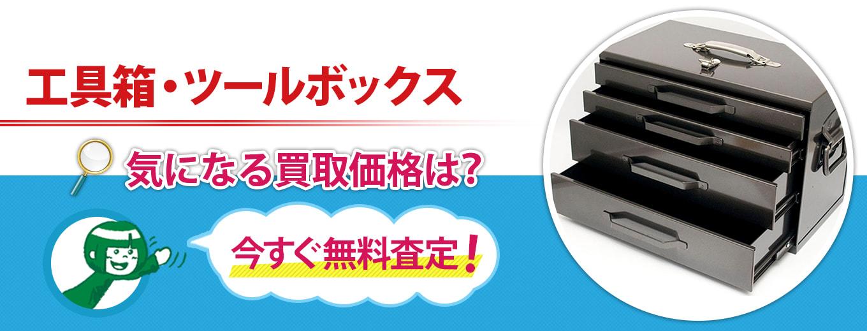 工具箱・ツールボックス買取キャンペーン