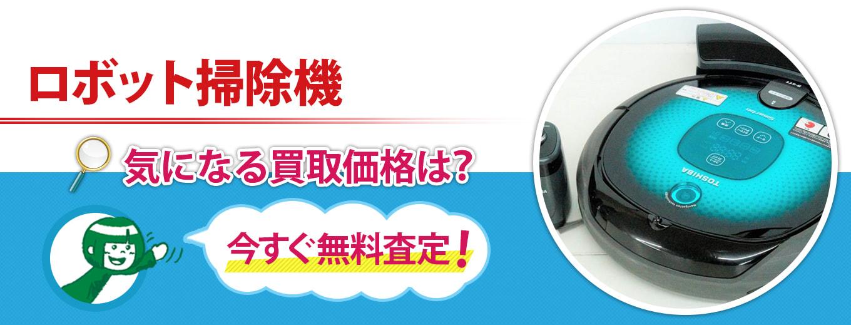 ロボット掃除機買取