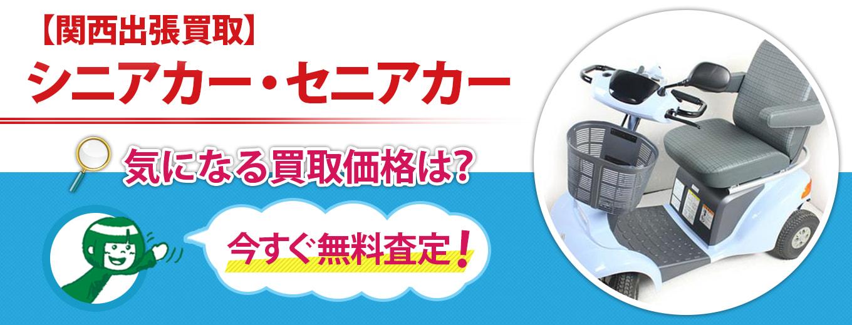 【関西出張買取】シニアカー・セニアカー買取