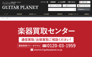 guitarplanet