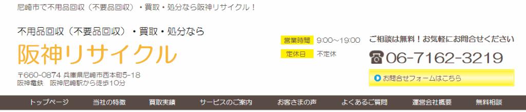 eco-hanshin.jp