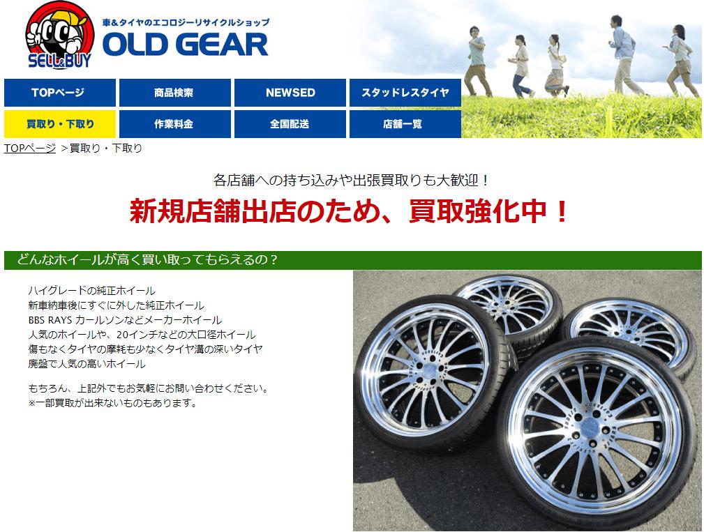 oldgear