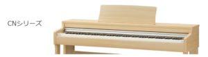 カワイの電子ピアノ「CNシリーズ」
