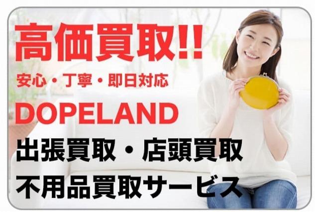 dope-land