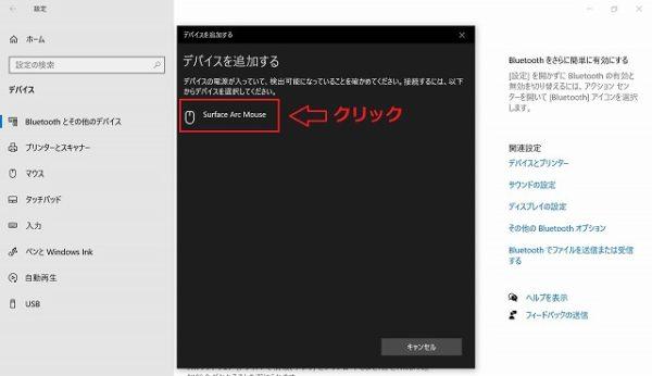 デバイスを追加するに「Surface Mouse」と表示されたらクリック