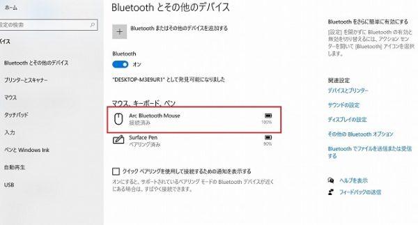 Bluetoothとその他のデバイスで「接続済み」になっている事を確認