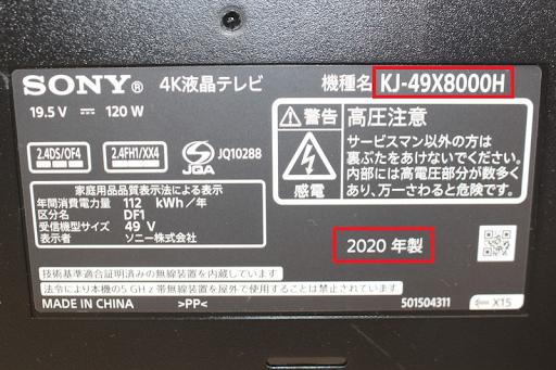 あなたのテレビは何年製?買取・処分の見極め方
